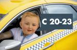 Со скольки лет можно работать в такси – Со скольки лет можно работать в такси и какой нужен стаж вождения