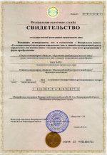 Свидетельство о государственной регистрации юридического лица фото – Свидетельство о гос. регистрации юр. лица, бланк, фото